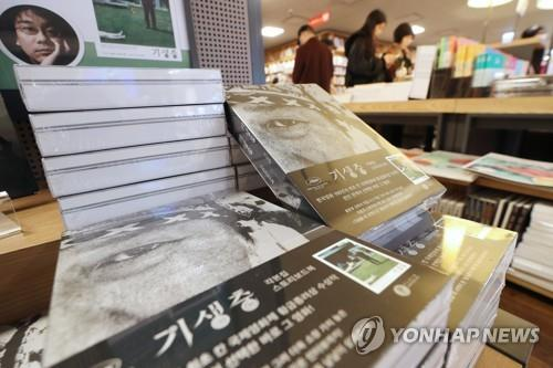 "Copies of a set of ""Parasite"" scenario and storyboard books are on display at a Seoul book store on Feb. 11, 2020. (Yonhap)"