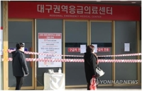 (2nd LD) S. Korea reports 15 more cases of novel coronavirus, total at 46