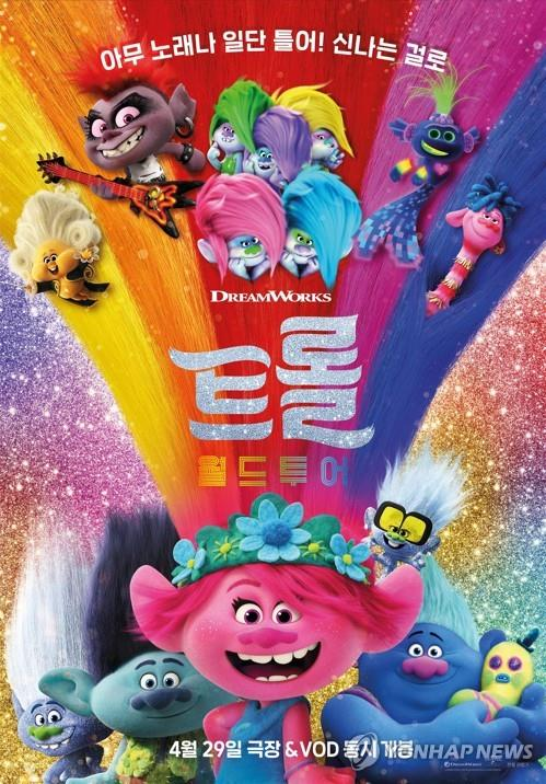 "A poster of ""Trolls World Tour"" provided by Universal Pictures International Korea (PHOTO NOT FOR SALE) (Yonhap)"