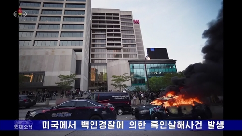 This photo, captured from North Korea's Korean Central Television, shows the state media reporting on George Floyd's death in its regular news program on May 30, 2020. (For Use Only in the Republic of Korea. No Redistribution) (Yonhap)