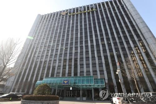 The Korean National Police Agency building in central Seoul (Yonhap)