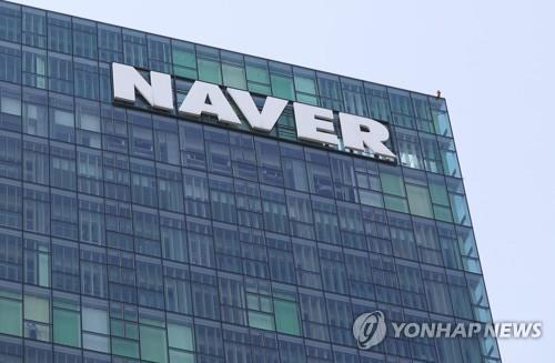 This undated photo provided by Naver Corp. shows the company's headquarters. (PHOTO NOT FOR SALE) (Yonhap)