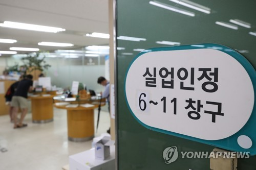 This undated photo shows jobless people applying for unemployment benefits. (Yonhap)