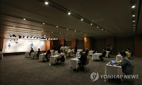 The 2020 Multiculturalism Forum is under way at Yonhap News Agency's headquarters in Seoul on Sept. 16, 2020, with a minimum number of participants on hand due to the coronavirus outbreak. (Yonhap)