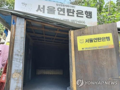 This undated photo provided by a charity giving free meals and coal briquettes shows an empty warehouse for briquettes. (PHOTO NOT FOR SALE) (Yonhap)