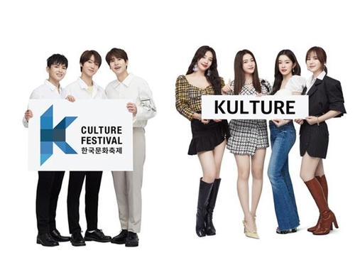 Korean culture festival to kick off virtually next week