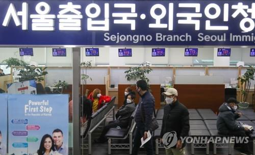 This file photo shows a Seoul immigration office. (Yonhap)