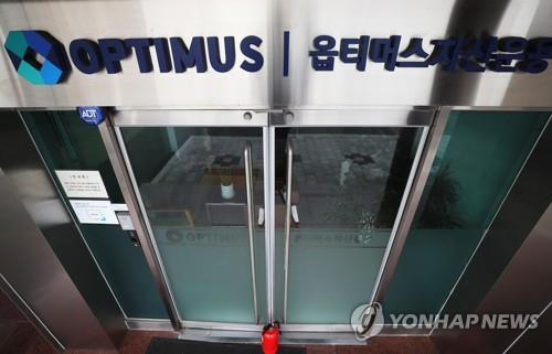 The entrance of the office of Optimus Asset Management in southern Seoul remains closed on Oct. 13, 2020. (Yonhap)