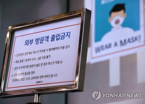 "A notice reading ""no visitors allowed"" is shown in the lobby of a building in Seoul on Oct. 18, 2020, where a large-scale cluster infection is reported. (Yonhap)"