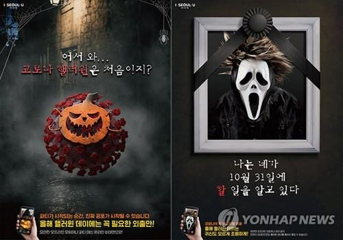 "These posters, released by the Seoul metropolitan government on Oct. 28, 2020, tell people to refrain from gathering during Halloween on Oct. 31 amid the coronavirus pandemic. One of the posters says, ""I know what you did on Oct. 31."" (PHOTO NOT FOR SALE) (Yonhap)"