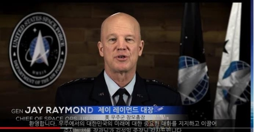 This image shows U.S. Chief of Space Operations John Raymond speaking in his video message for the 2020 Defense Space Power Development Symposium held in Seoul on Nov. 23, 2020. (Yonhap)