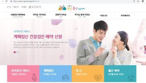Seoul gov't website sparks outrage for 'sexist' advice for pregnant women
