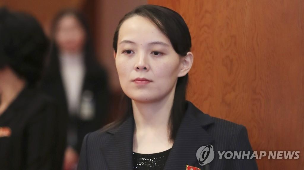 A file photo of Kim Yo-jong, younger sister of North Korean leader Kim Jong-un (Yonhap)