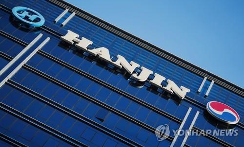This file photo, taken on Feb. 3, 2020, shows Hanjin Group's headquarters in central Seoul. (Yonhap)