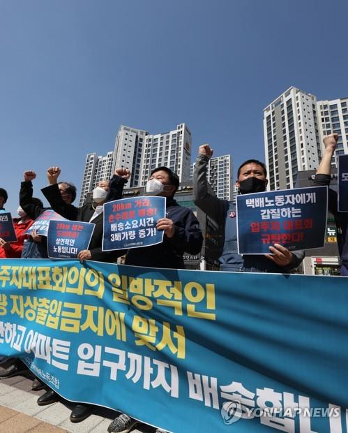 A delivery workers union, associated with the Korean Confederation of Trade Unions, holds a press conference in front of an apartment complex in eastern Seoul in protest of a rule that permits delivery trucks to use only underground parking spaces. (Yonhap)