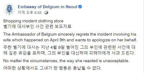 This image, captured from the Facebook page of the Belgian Embassy in Seoul, shows the ambassador's apology in English, along with the Korean translation, on April 23, 2021. (Yonhap)