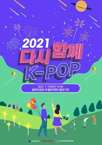 """This image, provided by the Korea Management Federation, shows a poster for """"Together Again, K-pop Concert,"""" which will be held offline at the SK Olympic Handball Gymnasium in the Olympic Park in southeastern Seoul on July 17. (PHOTO NOT FOR SALE) (Yonhap)"""