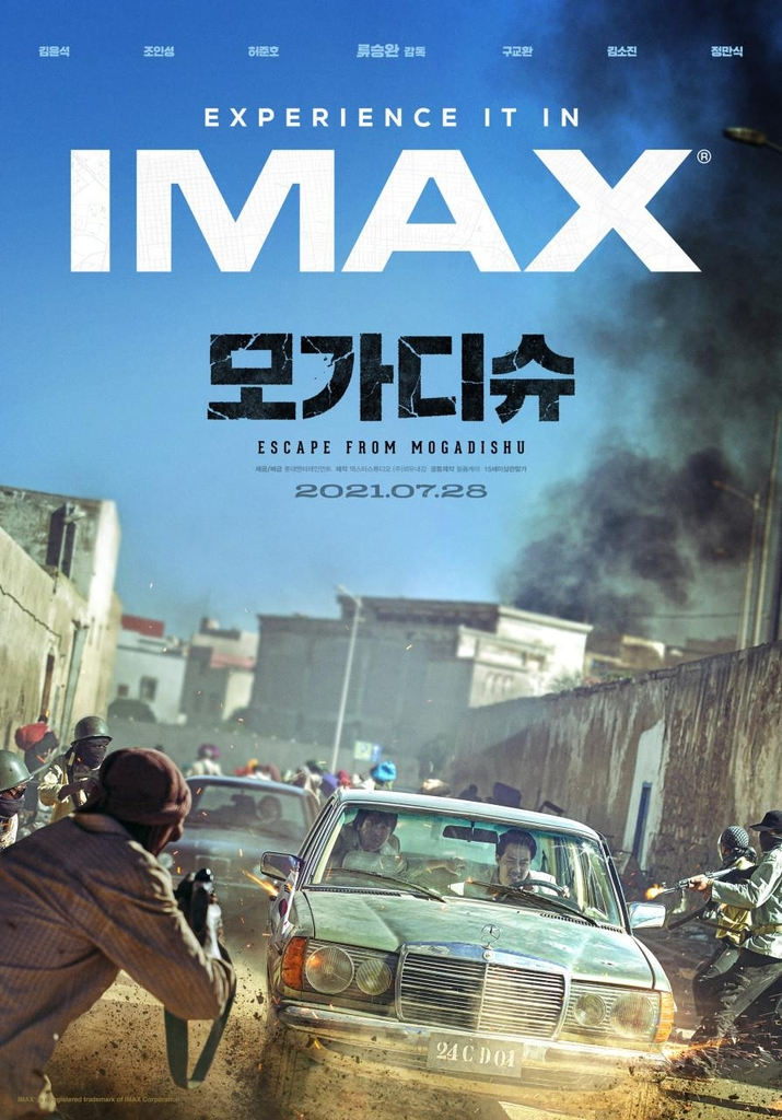 """This image provided by Lotte Entertainment shows a poster of """"Escape from Mogadishu."""" (PHOTO NOT FOR SALE) (Yonhap)"""
