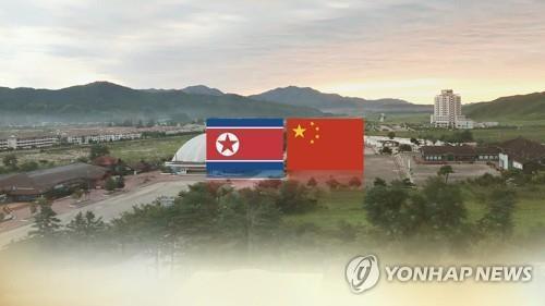 N. Korea sees ties with China as 'fundamentally distrustful': think tank - 1