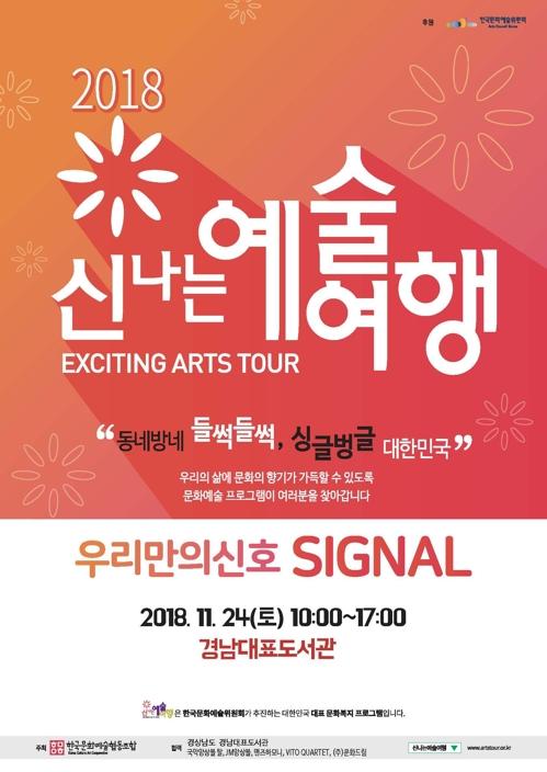 '신나는 예술여행' 포스터