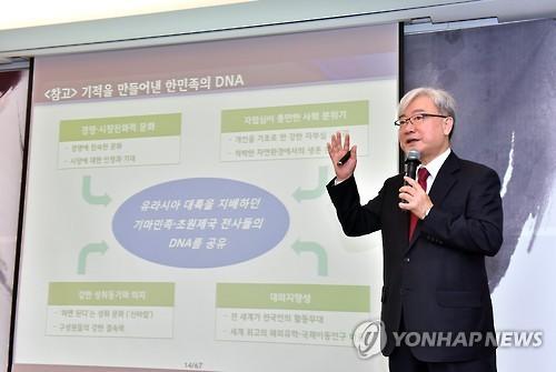'한민족 DNA에서 찾는다'를 주제로 강연하는 저자