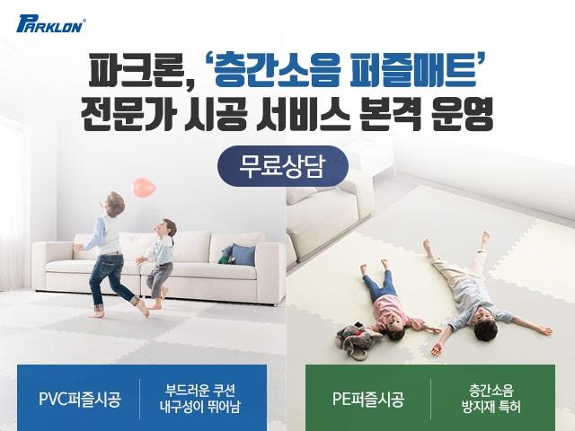 파크론 '층간소음 방지 퍼즐매트' 2종 전문가 시공 서비스 운영 - 1