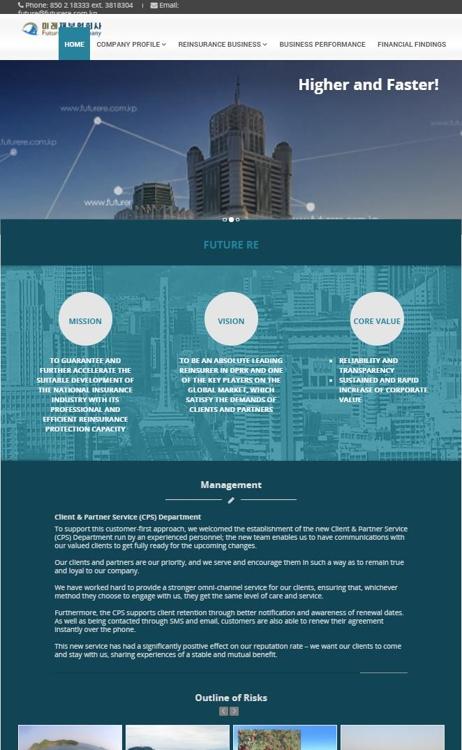 미래재보험회사 웹사이트