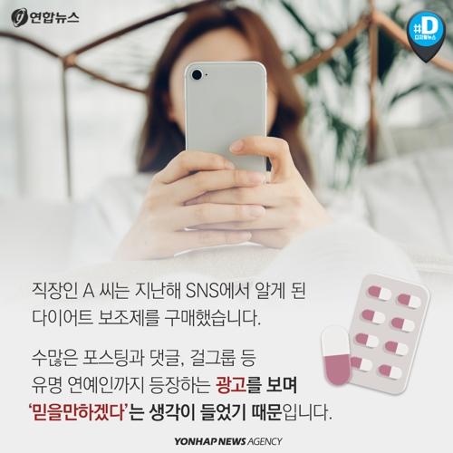 [카드뉴스] '3일이면 살 쪽 빠져요'…SNS 다이어트 보조제 광고 주의 - 4