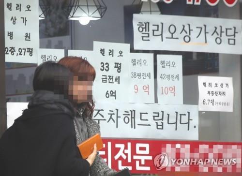 역전세난 조짐? 서울 송파구의 한 중개업소