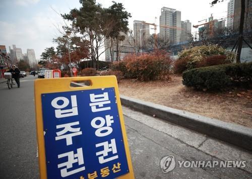 서울 송파 헬리오시티 인근의 입주권·분양권 거래 안내 팻말