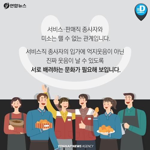 [카드뉴스] 억지웃음 짓는 감정노동자, 과음하기 쉽다? - 11