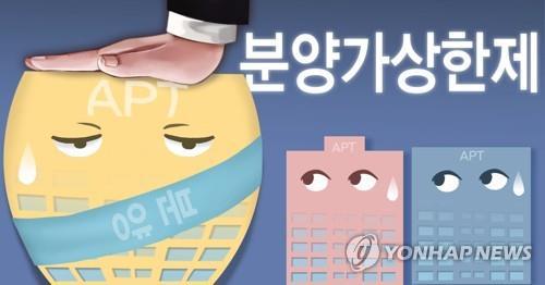 """분양가 상한제 '위헌' 논란에 법조계 """"다툼 여지 충분"""" - 1"""