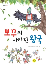 [아동신간] 뽀꾸의 사라진 왕국·윌리의 호주머니 - 1