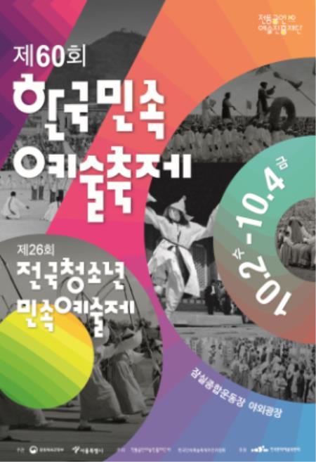 제60회 한국민속예술축제