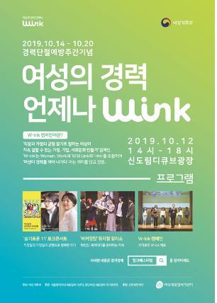 14∼20일 '여성 경력단절 예방주간'…'W-ink' 캠페인 - 1