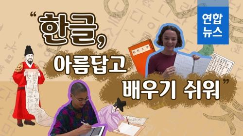 """[뉴스피처] """"한글, 아름답고 배우기 쉬워"""" 외국인에게 물었더니 - 2"""