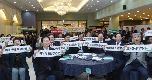대전시민 먹거리 비전 선포