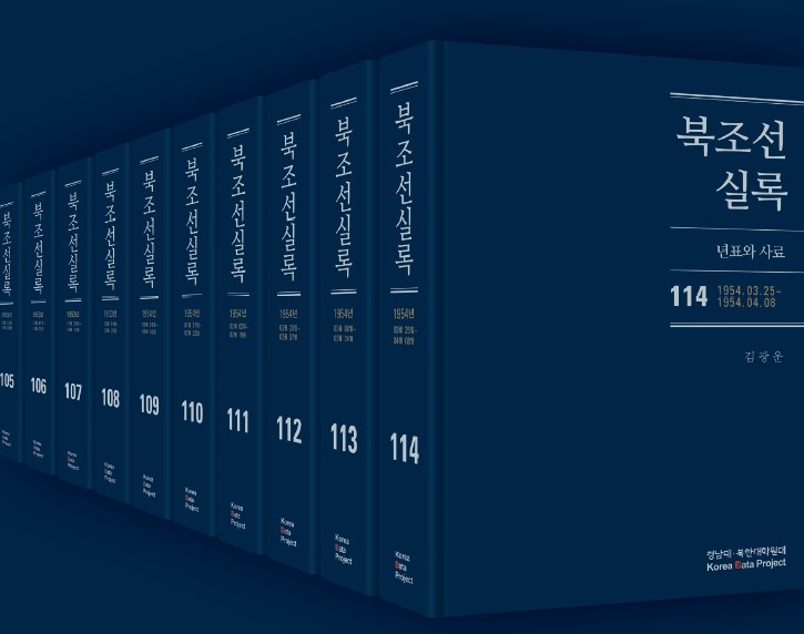 북한 자료 집성 '북조선실록' 2차분 30권 발간 - 1
