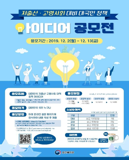 저출산·고령사회 대비 대국민 정책 아이디어 공모전 포스터