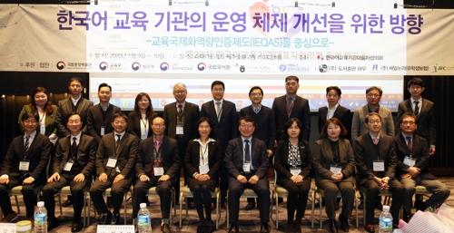 한국어교육기관대표자협의회 제주서 동계워크숍