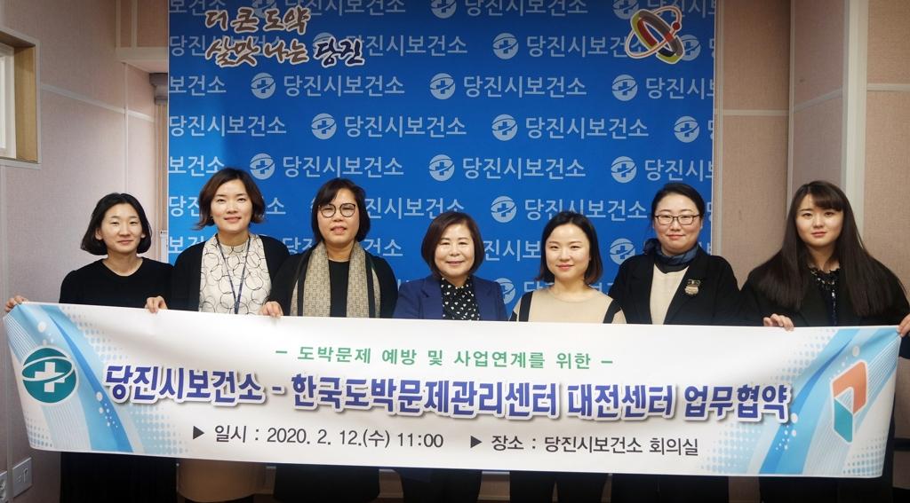 당진보건소·도박문제관리센터 '청소년 도박중독 예방' 맞손