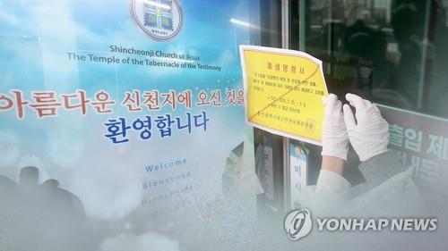 칠곡 소아과 의사, 신천지 교인 밝히고 2주간 휴원 | 연합뉴스
