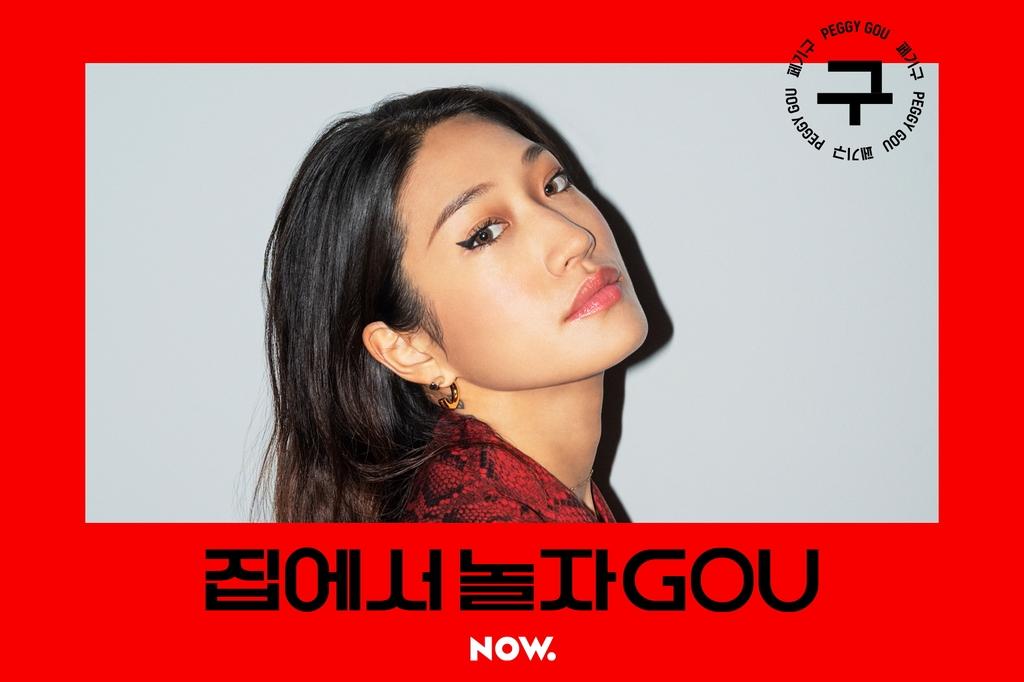 DJ 페기 구가 21일 중계하는 디제잉쇼 '집에서 놀자 GOU' 포스터