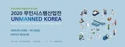 한국산업전람, 9월 15∼18일 킨텍스서 '무인시스템산업전' - 1