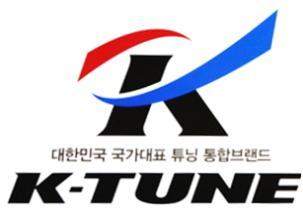 한국자동차튜닝산업협회 튜닝 통합브랜드 'K-TUNE'