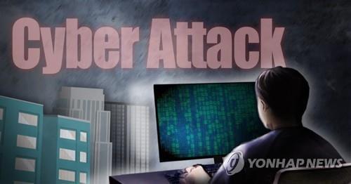 사이버 공격(PG)