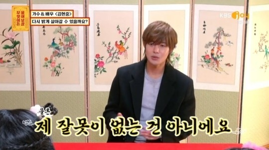 """3 년 만에 방송 된 김현중 """"매일 비난한다"""""""