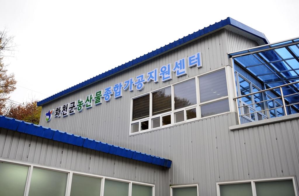 농산물 가공지원센터