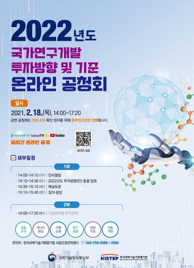 2022년도 국가연구개발 투자방향 온라인 공청회 포스터