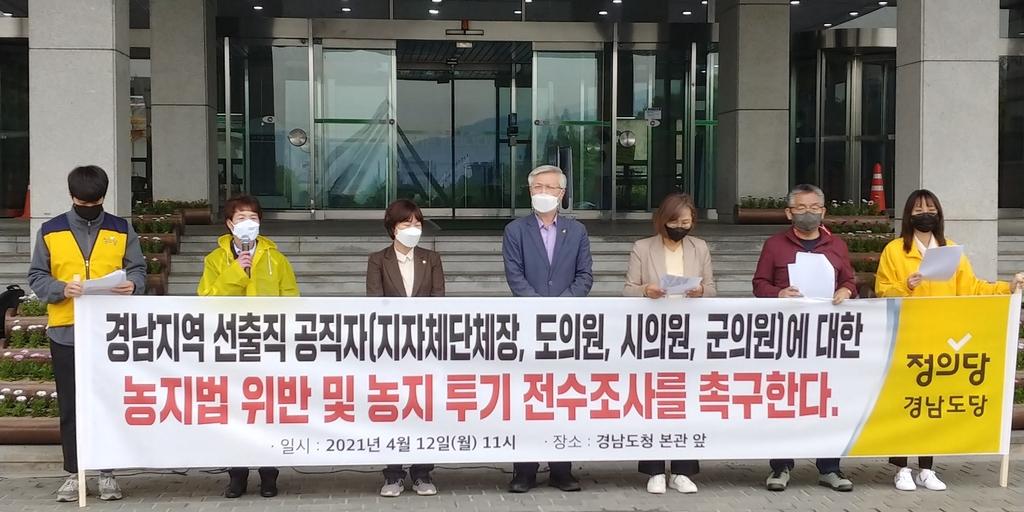 """""""경남지역 선출직 공직자 농지법 위반 조사 촉구"""""""